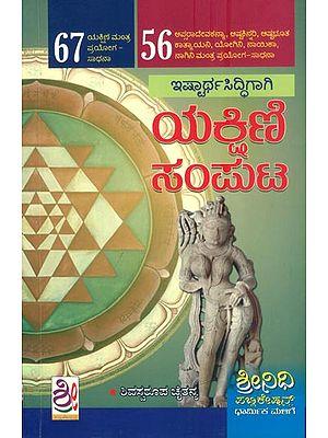 ಯಕ್ಷಣಿ ಸಂಪುಟ: Yakshni Samputa (Kannada)
