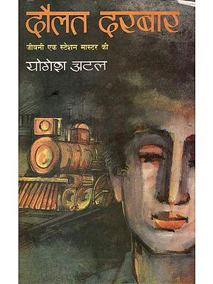 दौलत दरबार - जीवनी एक स्टेशन मास्टर की: Daulat Darbar - Biography of A Station Master (An Old and Rare Book)