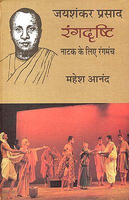 जयशंकर प्रसाद : रंगद्रृष्टि नाटक के लिए रंगमंच : Stage for Jayashankar Prasad's Play Rangdrishti (Coloured Version)