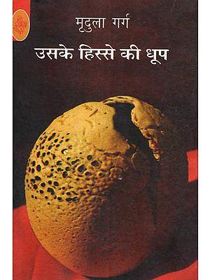 उसके हिस्से की धूप: Uske Hissey Ki Dhoop (Novel)