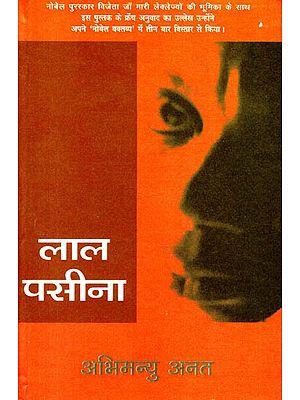 लाल पसीना : Red Sweat (A Novel)