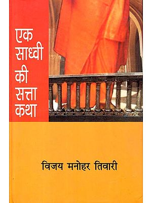 एक साध्वी की सत्ता कथा: A Sadhvi in Power (A Novel of Politics)