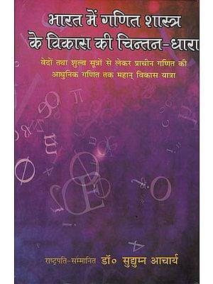 भारत में गणित शास्त्र के विकास की चिन्तन-धारा: Thinking Stream of Development of Mathematics in India