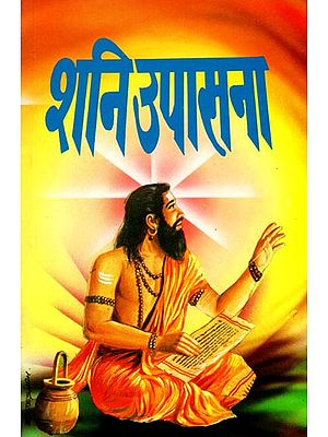 शनि उपासना- Shani Upasana