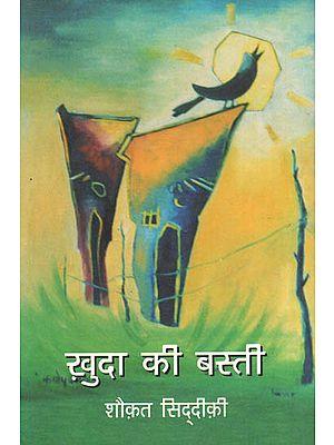 खुदा की बस्ती : Khuda Basti (A Novel)