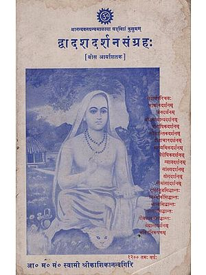 द्वादशदर्शनसंग्रह: Dwadash Darshana Samagraha  (An Old and Rare Book)