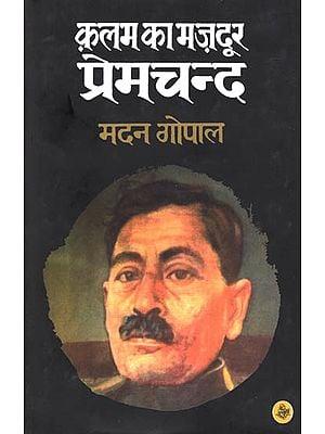 क़लम का मज़दूर प्रेमचंद : Premchand (Kalam Ka Mazdoor)