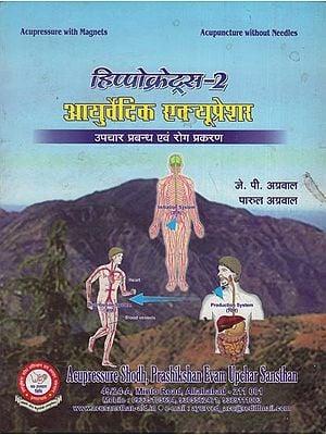 हिप्पोक्रेट्रस - 2, आयुर्वेदिक एक्यूप्रेशर: Hippocratus - 2, Ayurvedic Acupressure (Treatment Protocols and Cases)