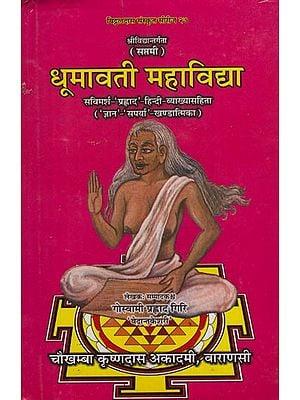 धूमावती महाविद्या: Dhumavati Mahavidya