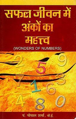 सफल जीवन में अंको का महत्त्व: Safal Jeevan Main Anko Ka Mahattv (A Numerology)