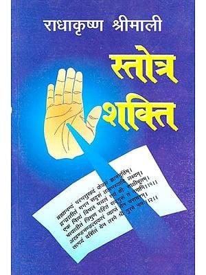 स्तोत्र शक्ति: Stotra Shakti