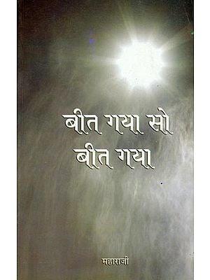 बीत गया सो बीत गया: Beet Gaya So Beet Gaya (Collection of Short Stories)