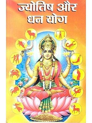 ज्योतिष और धन योग: Jyotish aur Dhan Yog