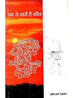 राम से खरो है कौन : Who is living with Ram