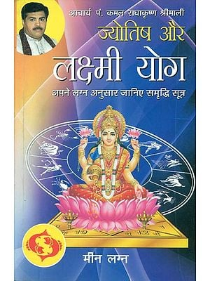 ज्योतिष और लक्ष्मी योग (मीन लग्न) - Astrology and Lakshmi Yog