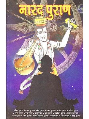 नारद पुराण: Narad Purana