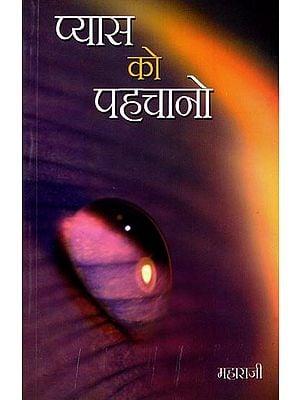 प्यास को पहचानो: Pyas Ko Pahchano