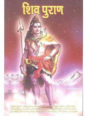 शिव पुराण: Shiv Purana