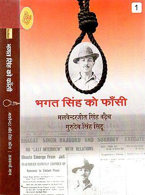 भगत सिंह को फांसी - चुनिंदा की टिप्पणियों सहित (Set of 2 Volumes)