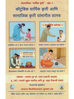 कौटुंबिक धार्मिक कृती आणि सामाजिक कृती यांमागील शास्त्र - The Science Behind Family Religious Action And Social Action (Marathi)