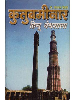 कुतुबमीनार हिन्दू वैधशाला : Qutub Minar Hindu Legislature