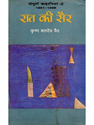 रात की सैर: Night Walk - Collection of Hindi Stories (An Old and Rare Book)
