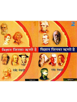 विज्ञान जिनका ऋणी है: Vijnana jinaka rnee hai (Set of 2 Volumes)