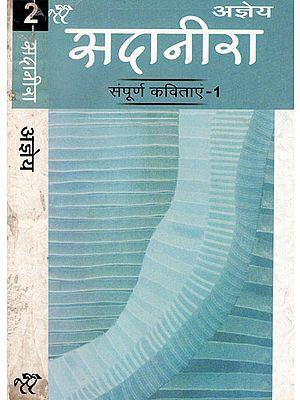 सदानीरा: Sadanira - A Book of Poems (Set of 2 Volumes)