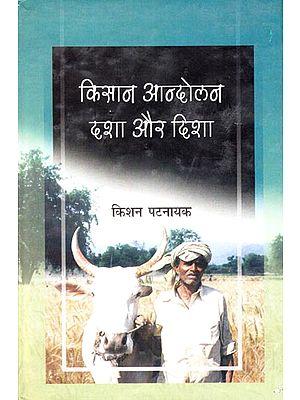 किसान आन्दोलन दशा और दिशा : Peasant Movement Condition and Direction