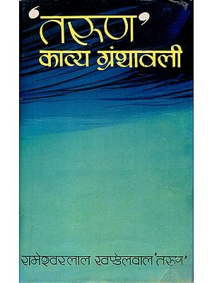 तरुण काव्य ग्रंथावली: Tarun Kavya Granthawali - A Book of Poems (An Old and Rare Book)