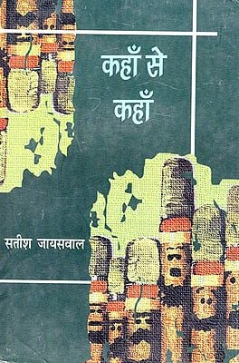 कहाँ से कहाँ : Where From Where (A Short Stories)