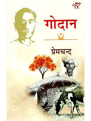 गोदान: Godan (Hindi Stories)