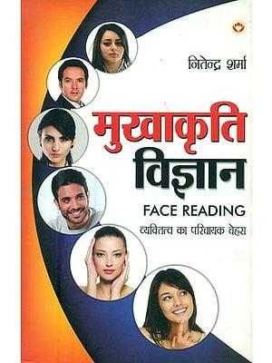 मुखाकृति विज्ञान: Face Reading