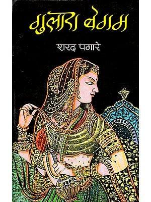 गुलारा बेगम: Gulara Begam (A Novel)