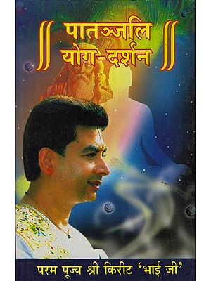 पातञ्जलि योग-दर्शन: Patanjali Yoga Darshana