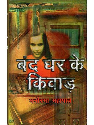 बंद घर के किवाड़: Closed House Doors (Collection of Stories)