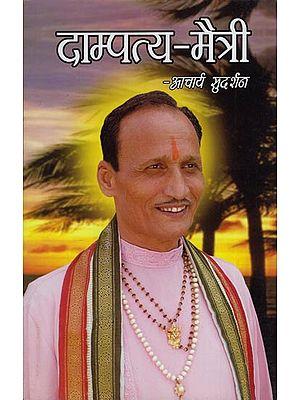 दाम्पत्य-मैत्री: Dampatya Maitri