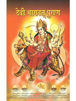 देवी भागवत पुराण: Devi Bhagavat Purana