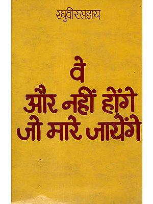 वे और नहीं होंगे जो मारे जायेंगे: vey Aur Nahin Honge Jo Mare Jayenge by Raghuvir Sahay (An Old and Rare Book)