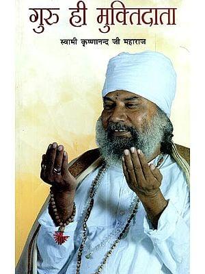 गुरु ही मुक्तिदाता : Master is the Saviour