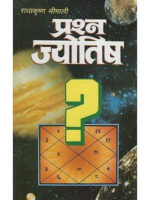 प्रश्न ज्योतिष ?: Question Astrology?