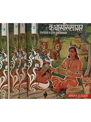 कथासरित्सागर – Katha Sarit Sagar in Marathi (Set of 5 Volumes)