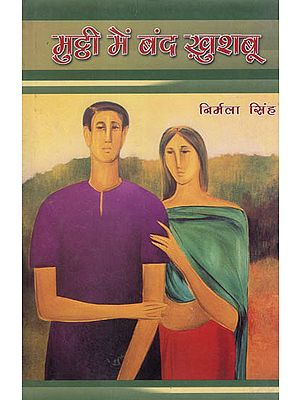 मुट्ठी में बंद खुशबू: Muthi Mein Band Khushu (Collection of Stories)