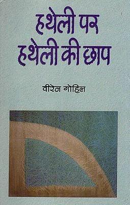 हथेली पर हथेली की छाप: Hatheli Par Hatheli ki Chap (Hindi Stories)