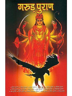 गरुड़ पुराण: Garuda Purana