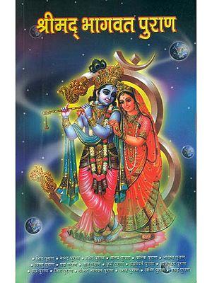 श्रीमद् भागवत पुराण: Shrimad Bhagavat Purana