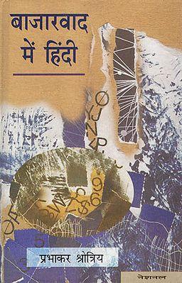 बाजारवाद में हिंदी: Marketism in Hindi