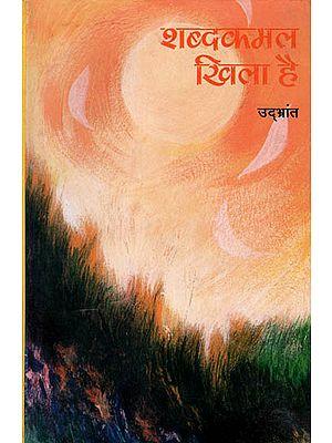 शब्दकलम खिला है: Shabdakalam khila hai (Poetry of Udbhrant)