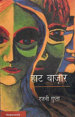 हाट बाज़ार: Haat Bazaar (Collection of Stories)