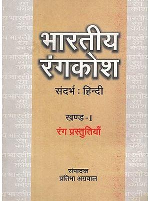 भारतीय रंगकोश : Bhartiya Rangkosh